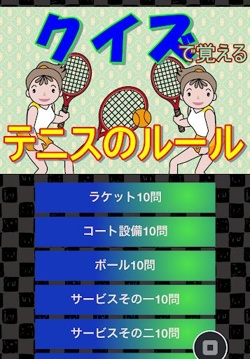 あなたは このややこしいテニスのルールが分かりますか。