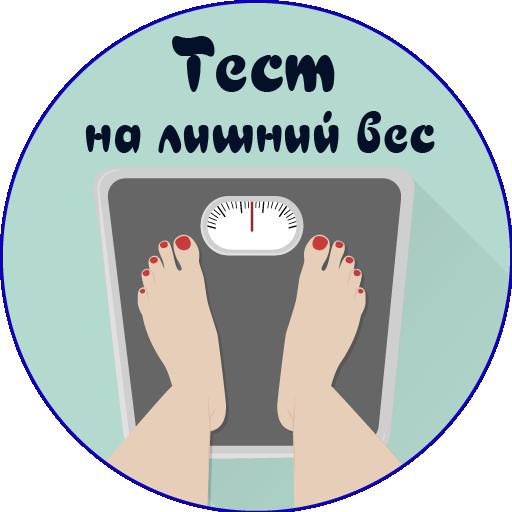 Похудеть тест программа