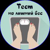 Тест на лишний вес