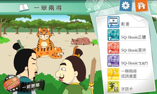 免費教育App 一舉兩得 阿達玩APP