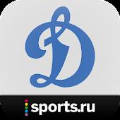 Динамо Москва+ Sports.ru