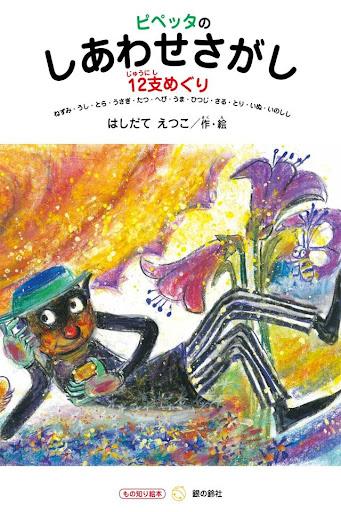 銀の鈴社 もの知り絵本シリーズ 1