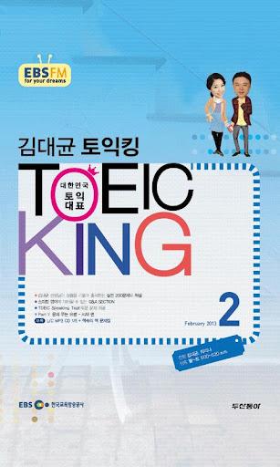EBS FM 김대균토익킹 2013.2월호