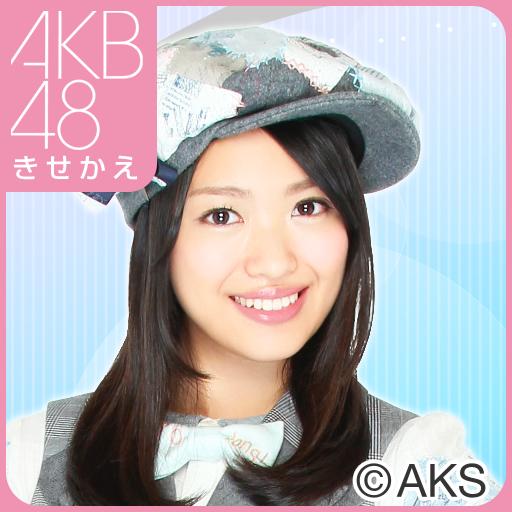 AKB48きせかえ(公式)北原里英-Amu- 個人化 App LOGO-APP試玩