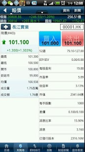 Tai Shing EZ-Trade (AAStocks) - screenshot thumbnail