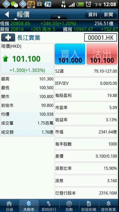 Tai Shing EZ-Trade (AAStocks)- screenshot