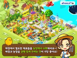 Screenshot of 아이러브치킨 for Kakao