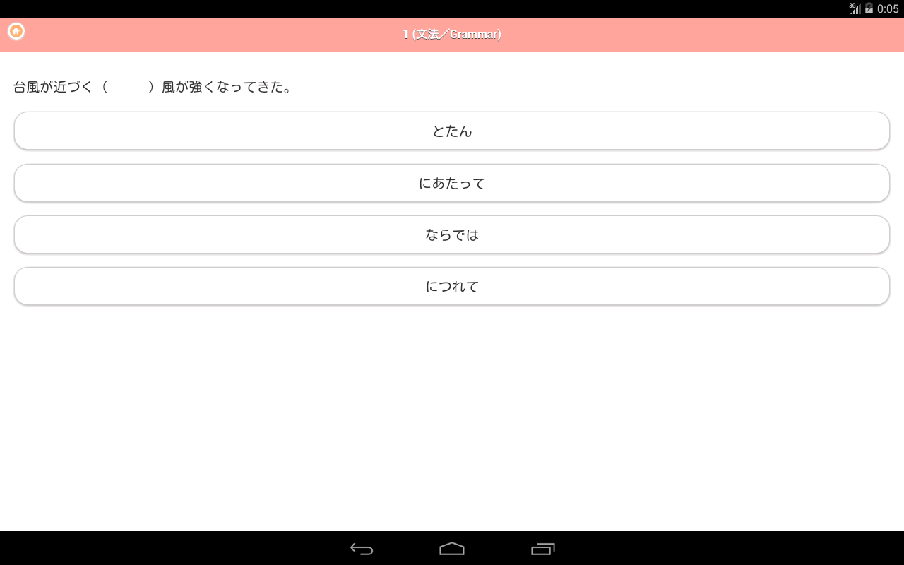 JAPANESE 4 Lite (JLPT N2)- screenshot