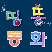 띵똥 동화-곰과 두친구(v1.0)