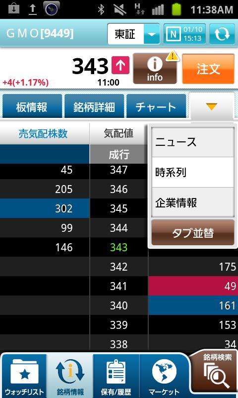 株roid- screenshot