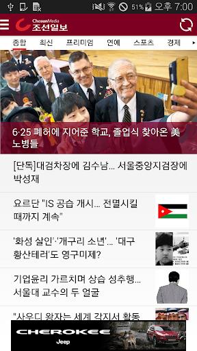 【免費新聞App】조선일보-APP點子