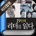 2011 특집 리더를 읽다- 19인의 리더 합본 logo