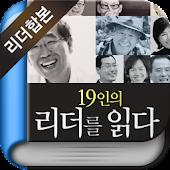 2011 특집 리더를 읽다- 19인의 리더 합본