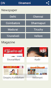 Dinamani Tamil Newspaper - screenshot thumbnail
