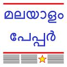Malayalam News Alerts & Live TV icon