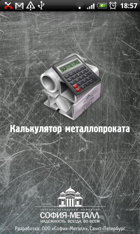 Металлокалькулятор  metalcalculatorru