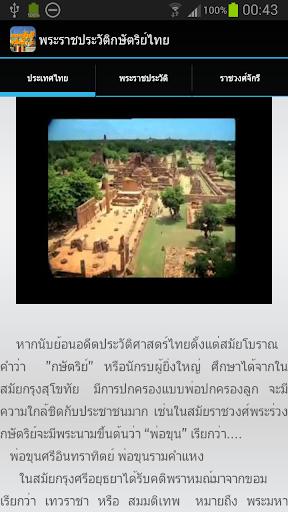 พระราชประวัติกษัตริย์ไทย