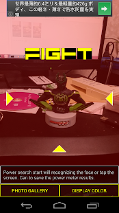 Scouter for Android