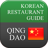 KOREAN RESTAURANTGUIDE-QINGDAO