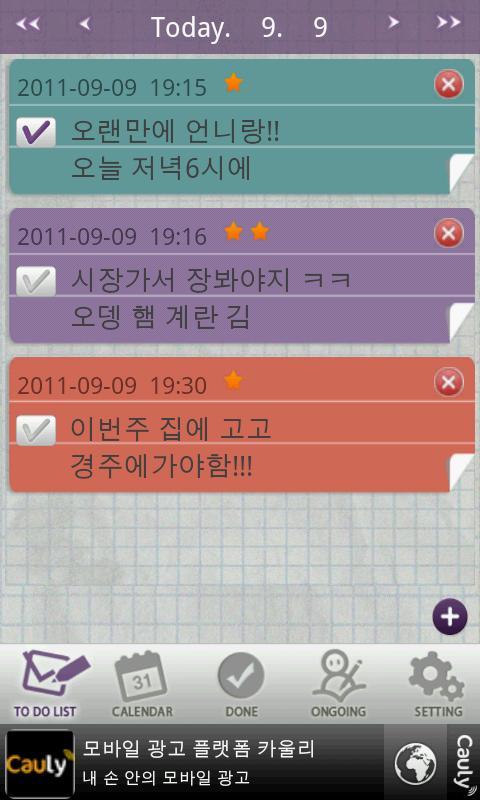 Pay close ToDo- screenshot