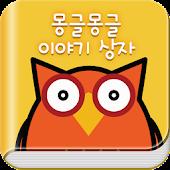 몽글몽글 이야기 상자