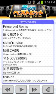 【アニソン2013】着メロベストヒット!