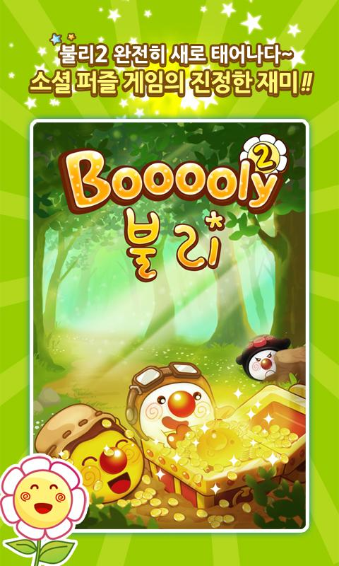 Booooly2 for Kakao - screenshot