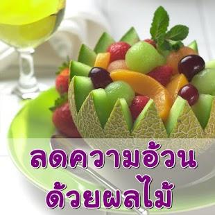 ลดความอ้วนด้วยผลไม้