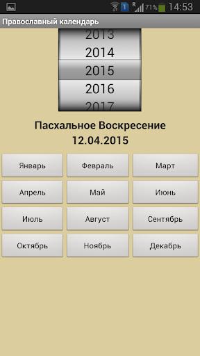 Православный календарь.Полный.