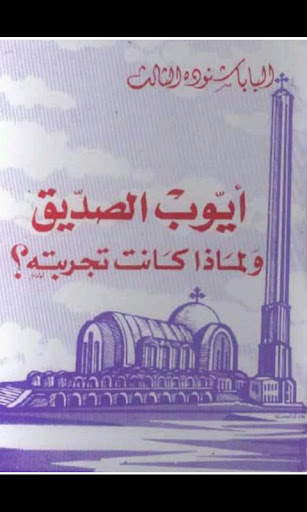 Job The Righteous Arabic