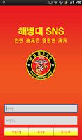 Screenshot of 해병대SNS