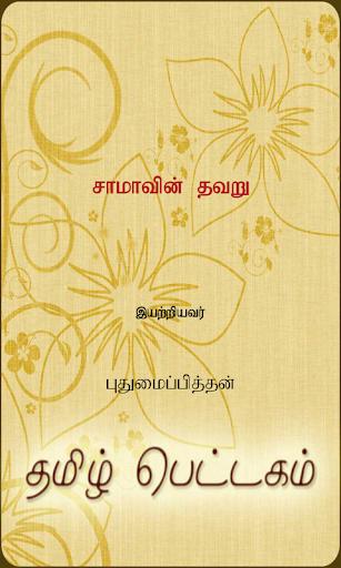 Samaavin Thavaru