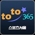 스포츠서울 토토365 icon