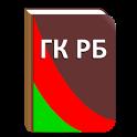Гражданский кодекс РБ icon