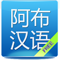 Travel in Chinese (Free) icon