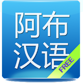 Travel in Chinese (Free)