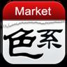 色系漫畫市場 icon