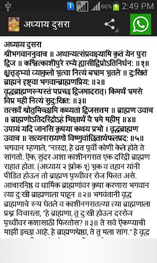 Satyanarayan Katha in Marathi
