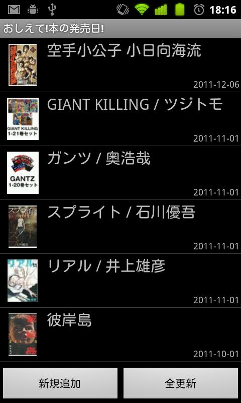 おしえて!本の発売日! - screenshot