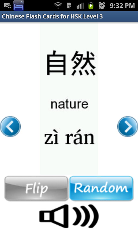 HSK Chinese Flashcards Level 4- screenshot