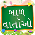 Gujarati Bal Varta kid Stories icon