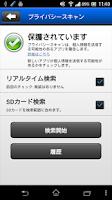 Screenshot of 【NTT西日本】セキュリティ対策ツール