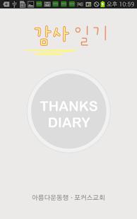[추천] 감사일기 - 내 삶을 바꾸는 감사일기