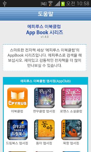玩書籍App|[무협]폭류신공(전6권,완)-에피루스 베스트소설免費|APP試玩