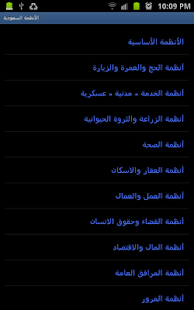 King Saudi Arabia Laws Index - screenshot thumbnail