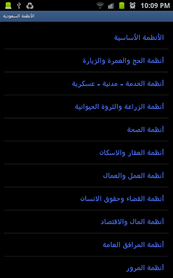 King Saudi Arabia Laws Index- screenshot