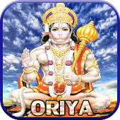 Hanuman Chalisa Oriya Audio