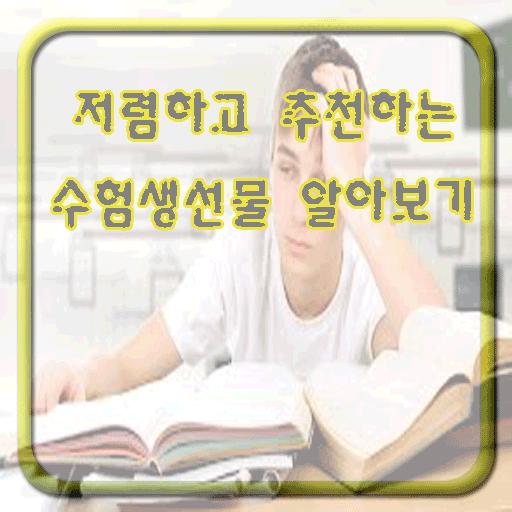 수험생 선물 추천~