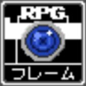 RPGフレーム