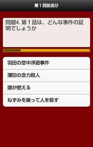 ガリレオ検定クイズ|玩娛樂App免費|玩APPs